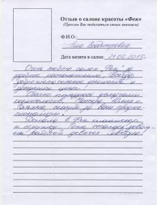 3 Анна Владимировна