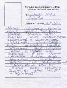 5 Бокова Мария Андреевна