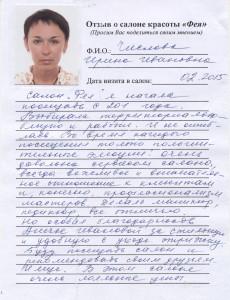 Числова Ирина Ивановна