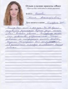 Конова Юлия Александровна 13.03.2015
