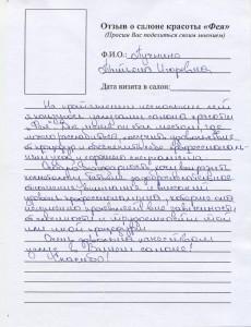 ПучнинаТатьяна Игоревна