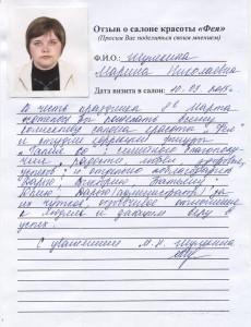 Шулекина Марина Николаевна
