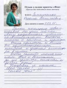 Семенченко Оксана Васильевна (3)