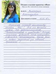 Дормидонтова Виктория Александровна (готово)