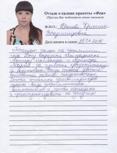 Шапова Кристина Владимировна (готово)