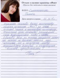 отзыв о салоне красоты Воронеж