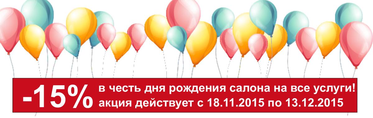 Скидка в день рождения салона