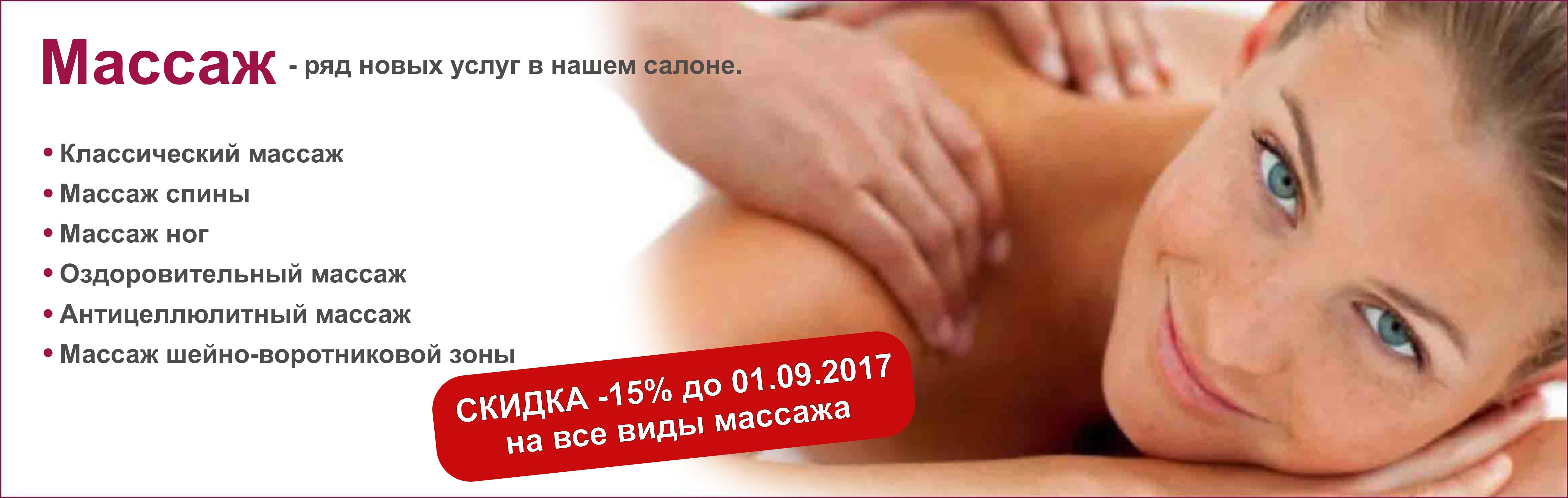 saloni-eroticheskogo-massazha-v-voronezhe