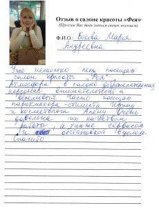 Бокова Мария Андреевна 20.12