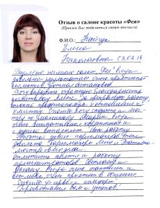 Отзыв-Найчук Елена Николаевна